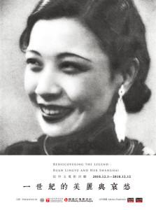 ruan lingyu retrospective poster