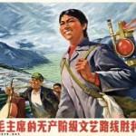 19-22011-cultural-revolution-poster