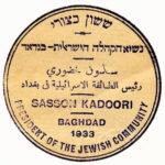 Presidentjewishbaghdad kopie