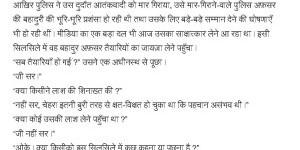 Laghukatha - ZKV's uit India. Terrorisme, Pepsi Cola, Vrees voor de toekomst, Klem